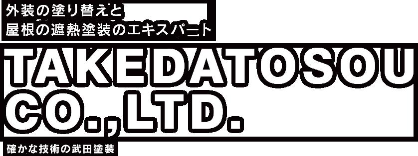 外装の塗り替えと屋根の遮熱塗装のエキスパート TAKEDATOSOU CO.,LTD. 確かな技術の武田塗装